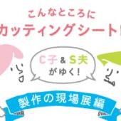C子_S夫_現場展_cap