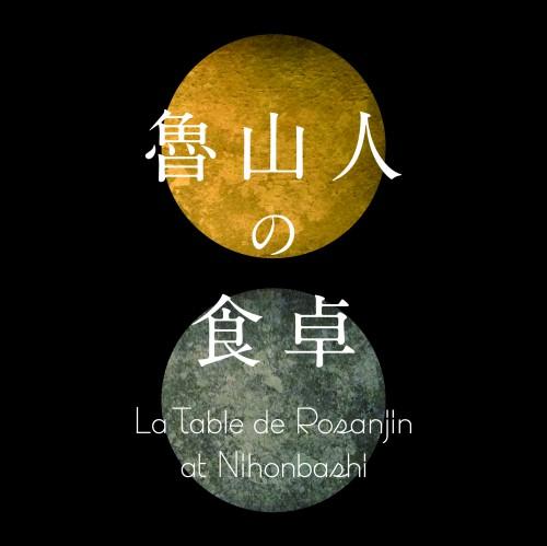 魯山人の食卓ロゴ