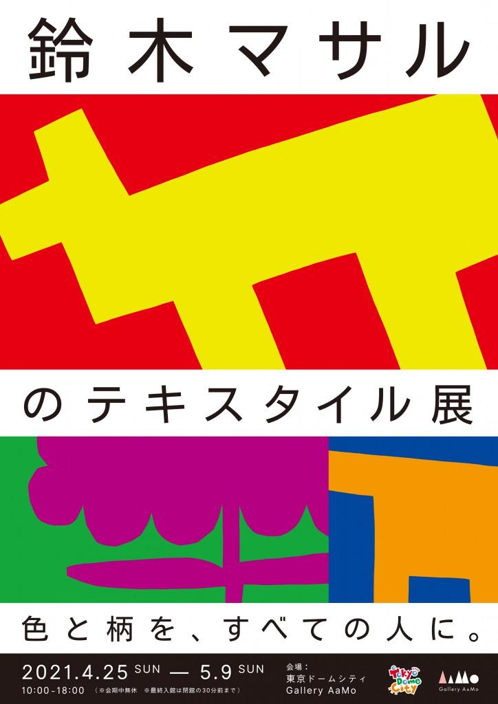 20210329_masarusuzuki_aamo_flyer_ol
